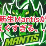 【荒野行動】仏が引退したMantis。新生Mantisがやばすぎた。