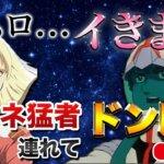 【荒野行動】アムロとセイラと共にジオン(野良)を駆逐。 声マネ編 Part2
