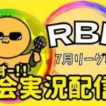 【荒野行動】大会実況!RBL7月day2【リーグ戦】ライブ配信中!