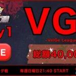 【荒野行動】VGL day1