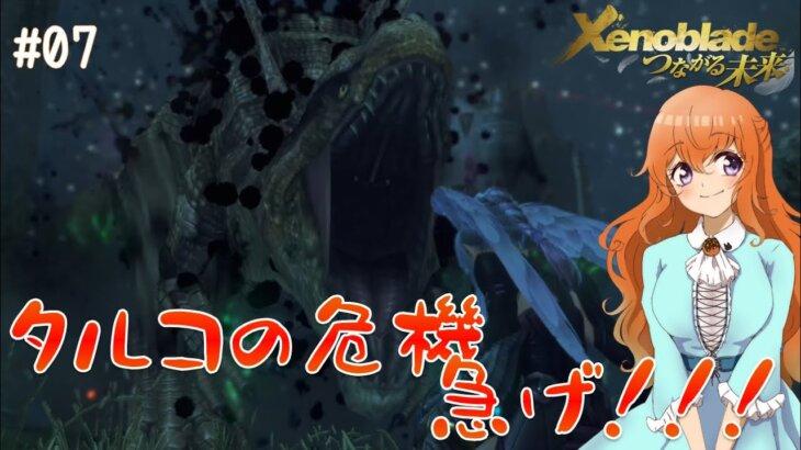 【XenobladeDE】#07 グランデル城壁防衛作戦【つながる未来】