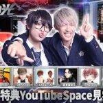 「荒野の光」直通選手特典YouTube Space見学生放送!