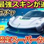 【荒野行動】新ガチャ!公式認定コラボ「地上最強スーパーカー」が登場!ケーニグセグの新スキン・ジェスコ(バーチャルYouTuber)