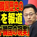 【海外の反応】中国がk国歴史の真実を報道!あまりの違いに世界が唖然…その内容がコチラ!!