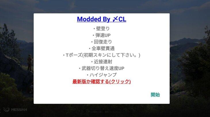 ハイジャンプ!(アンインストール必要なし)最新版 荒野行動 mod apk配布