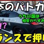 【海外の反応】まるで本物!?仏で日本の警察車両が見つかりフランスがざわついた!!押収され再現した男は…!!