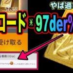 【荒野行動】公式金券コード配布 これはやるしかない!