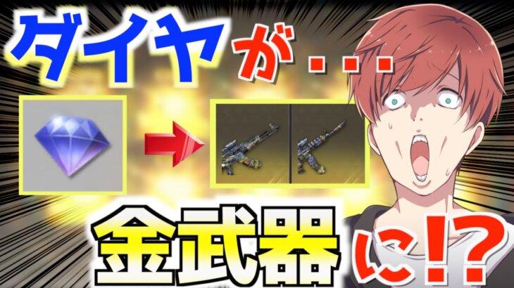 【荒野行動】ダイヤで金武器が手に入ると噂の神ガチャを引いていく!!