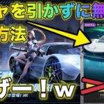 【荒野行動】ケーニグセグ車両スキン無料で貰える方法教えます。みんな急いで見てください!金券配布 裏技