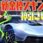 【荒野行動】新金枠車スキン登場したから神引きしてくる!!