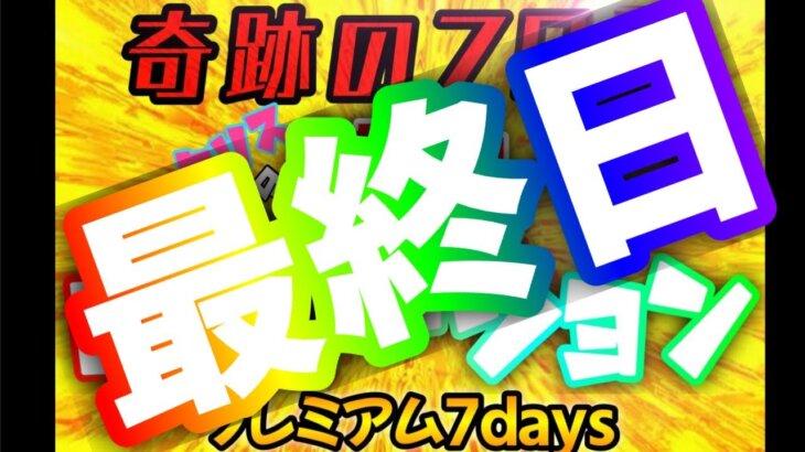 【荒野行動】クリスの視聴者参加型ルーム♡情熱ローテーション最終日!!!