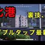【荒野行動】北港最新裏技!!今、話題の○○も?!