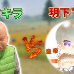 【荒野行動】ピーマン嫌い vs 玥下*皇帝