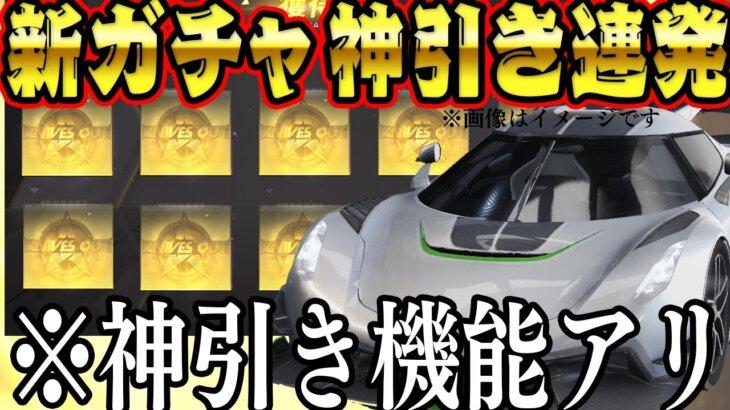 ※神引【荒野行動】新ガチャで実装された神機能使ったら、車スキン銃スキン神引きしまくったwwww【最新アプデ】