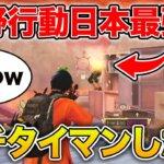 【荒野行動】日本一最強がいるらしいからボコボコにするわwwwwww
