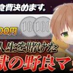 1キル200円本気の食費稼ぎ。 ゴースティングあり【荒野行動】