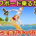 【荒野行動】シーズン19で絶対やるべき!全員無料で金券ガチャ計12連分も引ける!海水浴場のイベント・サーフボード・S19お得なイベント情報(バーチャルYouTuber)