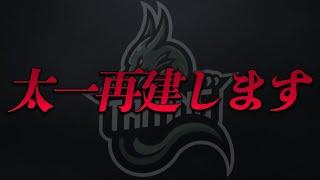 """【荒野行動】今は無い伝説チーム""""たいちん5""""って知ってる?"""