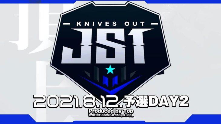【荒野行動】8月度 JS1 予選Day2 混戦の予選!どそそが解説でぶった切る。