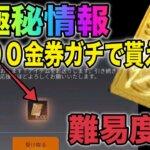 【荒野行動】【無料で8000金券】ガチです。めっちゃ受け取り方法むずいけど紹介する。金券配布 金券コード