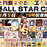 【荒野行動】8月度荒野ALL STAR CUP【にじさんじ/奈羅花】