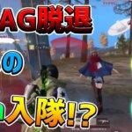 【荒野行動】仏AG脱退からの…Cra入隊!?