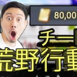 荒野行動チート -荒野行動チート金券 (Android/IOS)
