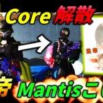 【荒野行動】Core解散したから皇帝Mantis誘ってみた