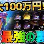 【荒野行動】EVAガチャ追加ぶっこみ!!最大100万円のガチャが回せる最強の裏技がヤバすぎたwwwww