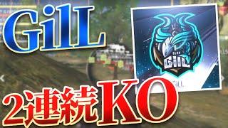 【荒野行動】GilL2連続KO!!大逆転1位!! Series4 Period1 DAY3 スーパープレイ集
