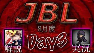 【荒野行動】JBL Day3 実況【雪やん】解説【ヒデヤス】