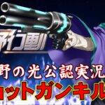 【荒野行動】ショットガンキル集 Japan's best shotgun player !Shotgun kill collection 【荒野の光】