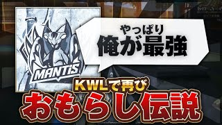 【荒野行動】KWLで魅せた最強おもらし伝説!