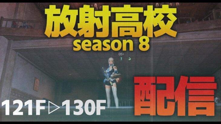 【LIFE AFTER】放射高校 Season8 121F⇨130F 【Death High Season8】