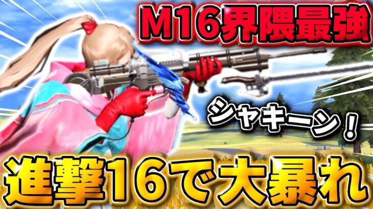 【荒野行動】M16最強の男が魅せる!進撃のM16最終形態で超無双してきたwww