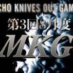 【荒野行動】MKG 8月度 DAY1(開幕戦)