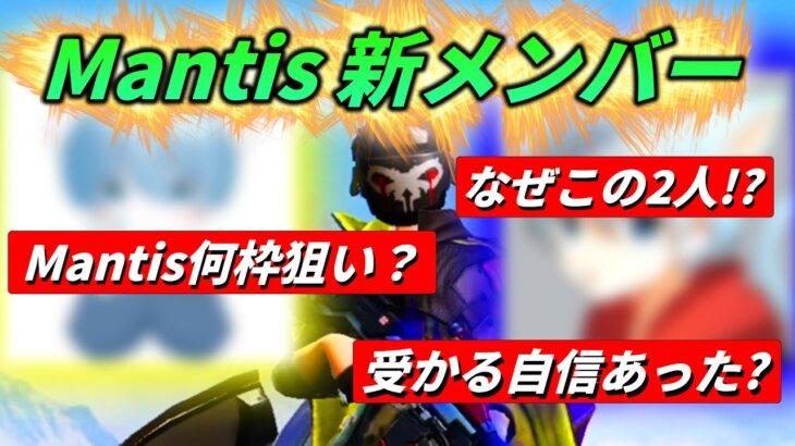 【荒野行動】Mantis新メンバーががちで強いらしい