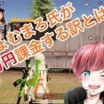 【ちょむまろ】Maroさんが荒野行動に600万円課金する目的とは【切り抜き】