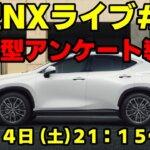 【アーカイブ】新型NXライブ配信 #6