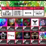 【荒野行動】P1L~Season17~《Day4最終戦》実況!!【遅延あり】