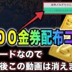 【荒野行動】【S19期間限定金券】超絶金券配布キタァァ!1500金券貰える金券コードが新たに発行されました。金券配布 検証