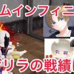【荒野行動】Team ∞(インフィニティ)初ゲリラの戦績は?!【ストリーマー】【αD切り抜き】