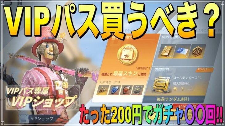 【荒野行動】VIPショップ/パス追加!! 200円でどのくらいお得か徹底解説!!