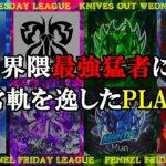 【荒野行動】XeNoM1NI、FloraLoucha、MantisKun、ぎるえと選手が魅せるリーグ戦での活躍の数々