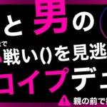 【荒野行動】eNo.主催『男×男』エ○イプデュオルーム 【実況:Bavちゃんねる】