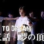 『夢の頂点』- 荒野行動eスポーツドキュメンタリー『Road To Dream』全国優勝チーム特別編