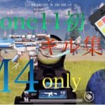 【荒野行動】iPhone11初!!M4onlyキル集!!