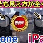 【荒野行動】iPhoneからiPadに変えるだけで全く違う!画面の描写・敵の索敵を徹底的に比較検証してみた!(バーチャルYouTuber)