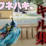 【荒野行動】〝ヨワネハキ〟キル集