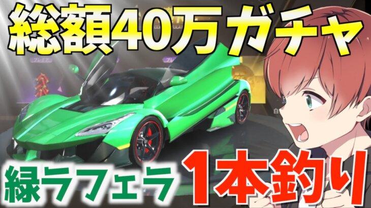 【荒野行動】渾身の超課金で緑ラフェラを絶対に取る!!